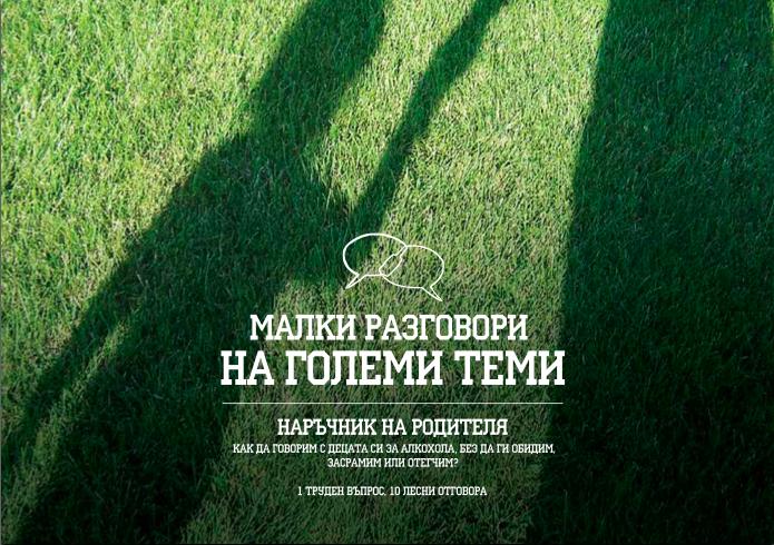 Книжка за родители